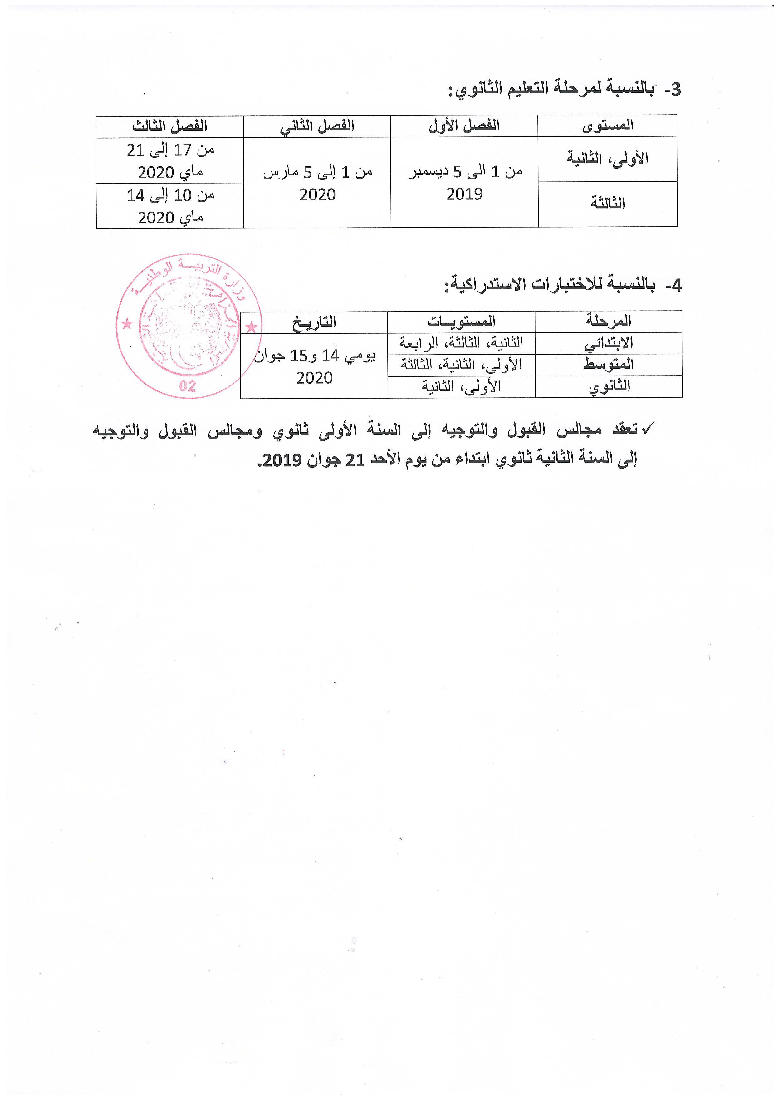 exam-scol-2019-2020
